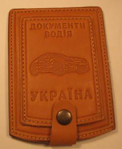 Обложка для документов водителя универсальная арт.5072