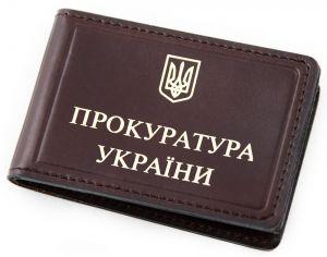 Обложка для удостоверения работников прокуратуры арт.5107