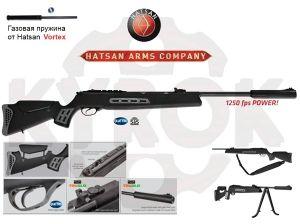 Пневмовинтовка Hatsan 125 Sniper Vortex